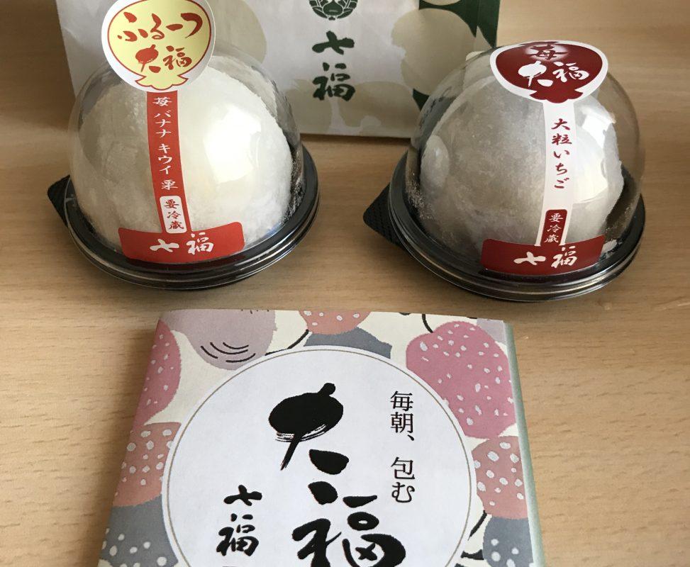 【和菓子】いちご大福の季節です!